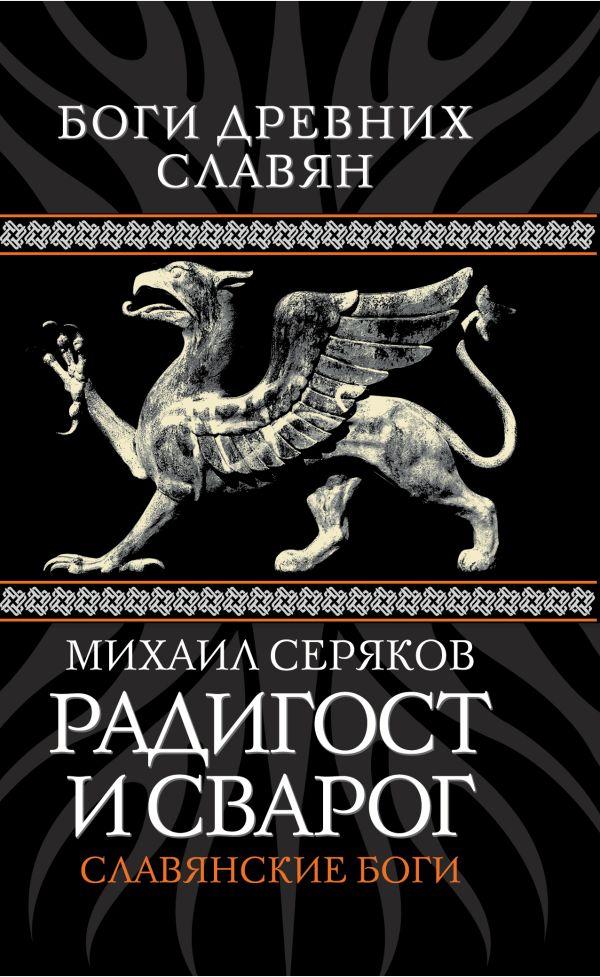 Радигост и Сварог. Славянские боги Серяков М.Л.