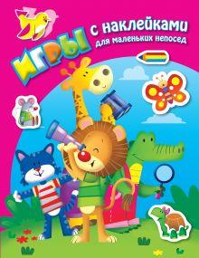 - В джунглях (+ наклейки) обложка книги
