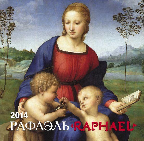Рафаэль. Календарь настенный