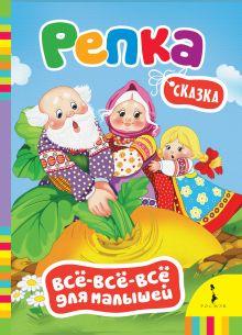 - Репка (Всё-всё-всё для малышей) обложка книги