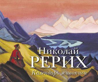 Николай Рерих. Календарь живописи Макарова А.