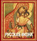 Подарочные издания. Великие святыни России