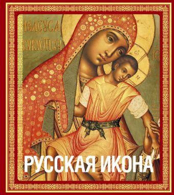 Русская икона [книга в футляре] Кондаков Н.П.