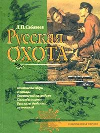 Русская охота. Книга в коллекционном переплете ручной работы в футляре
