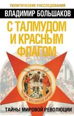 Большаков В.В. - С талмудом и красным флагом. Тайны мировой революции обложка книги
