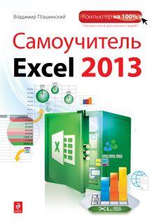 Самоучитель Excel 2013 обложка книги