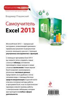 Обложка сзади Самоучитель Excel 2013 Владимир Пташинский