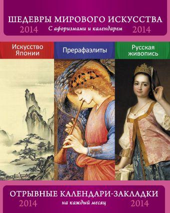 Искусство Японии. Русский портрет. Прерафаэлиты. Сет из 3-х календариков-закладок