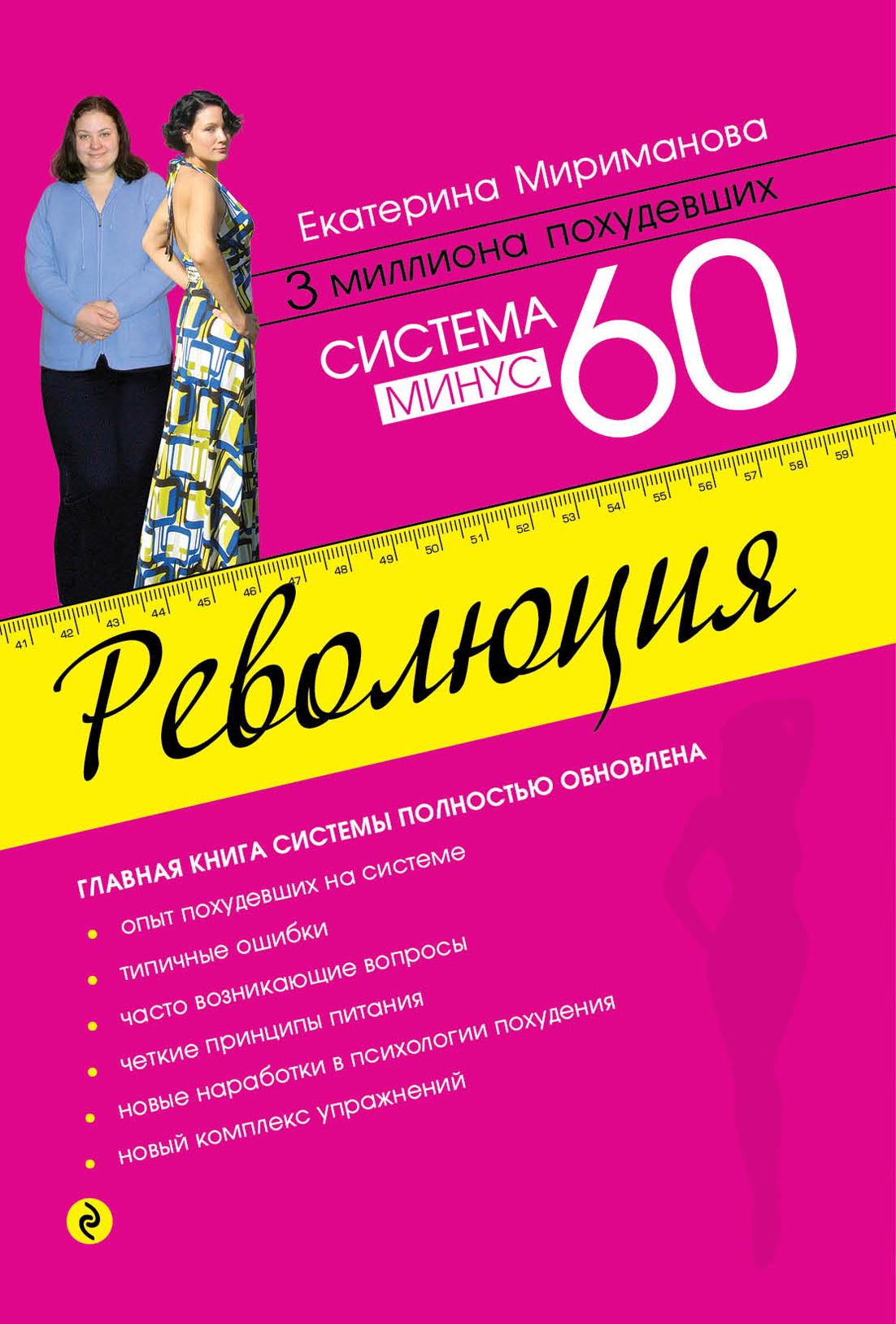 """Диета 60 Е Мириманова. Система """"Минус 60"""": меню на неделю, таблица, завтраки, обеды и ужины, основные правила"""