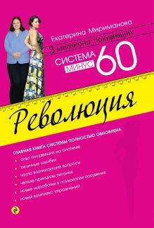 Мириманова Е.В. - Система минус 60. Революция [2] обложка книги