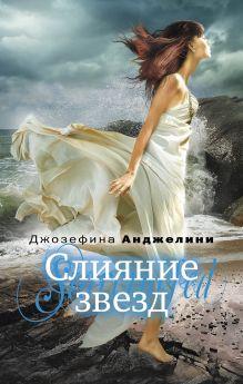 Анджелини Д. - Слияние звезд обложка книги