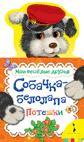 Собачка - белолапа (Мои веселые друзья)