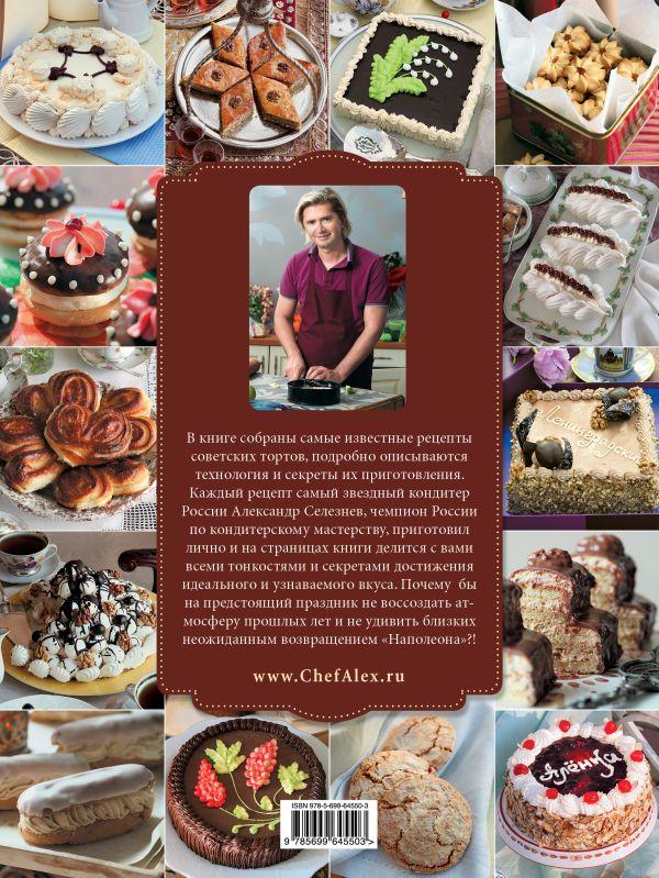 Рецепт, оформление, фото - торты от знаменитых кондитеров