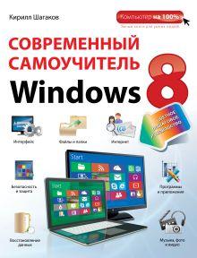 Шагаков К.И. - Современный самоучитель Windows 8. Цветное пошаговое руководство обложка книги