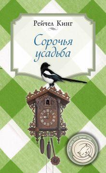 Кинг Р. - Сорочья усадьба обложка книги