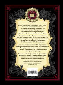 Обложка сзади История России. Московское царство Вернадский Г.В.