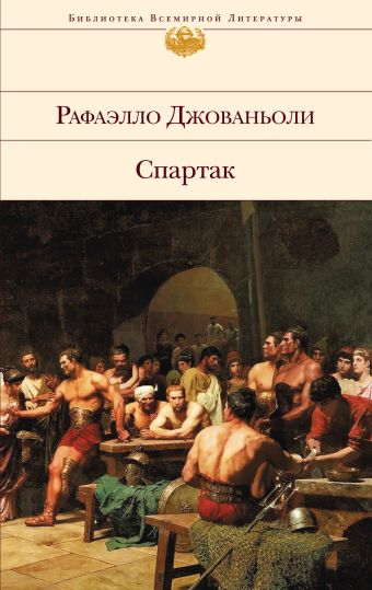 Спартак Джованьоли Р.