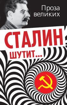 - Сталин шутит… обложка книги