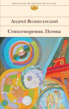 Обложка Стихотворения. Поэмы Андрей Вознесенский