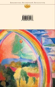Обложка сзади Стихотворения. Поэмы Андрей Вознесенский
