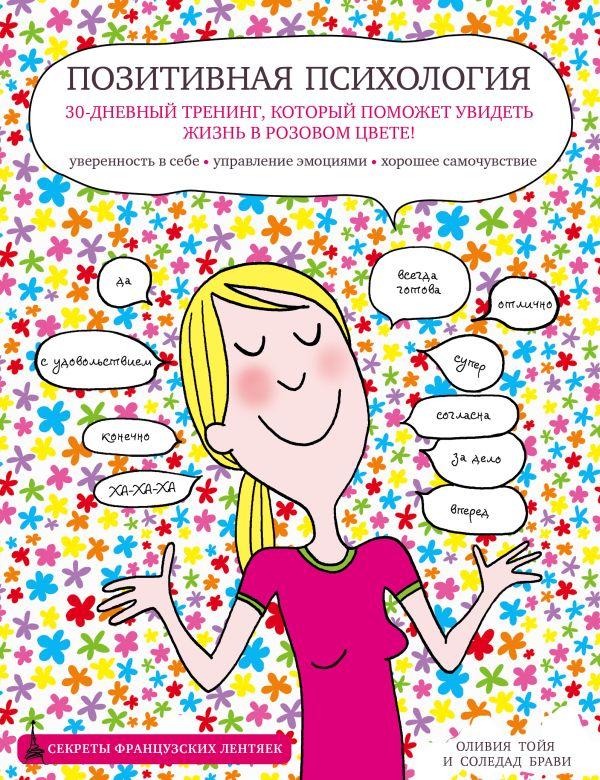 Позитивная психология тойя оливия скачать pdf