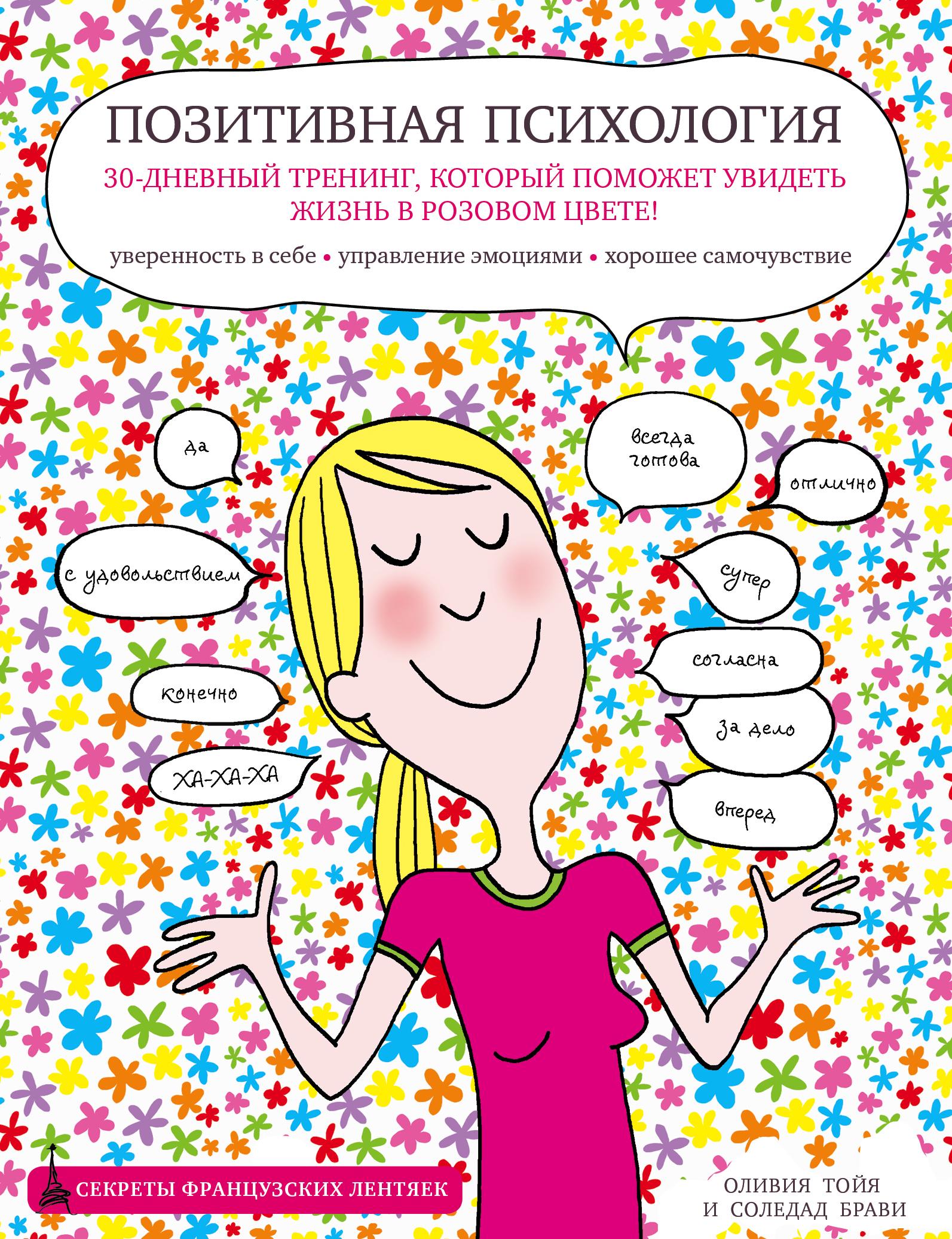Позитивная психология. 30-дневный тренинг, который поможет увидеть жизнь в розовом цвете!