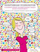 Тойя О. - Позитивная психология. 30-дневный тренинг, который поможет увидеть жизнь в розовом цвете!' обложка книги