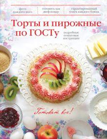 - Торты и пирожные по ГОСТу обложка книги