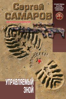 Самаров С.В. - Управляемый зной обложка книги