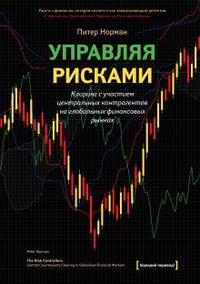 Норман П. - Управляя рисками обложка книги