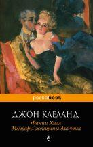 Клеланд Дж. - Фанни Хилл. Мемуары женщины для утех' обложка книги