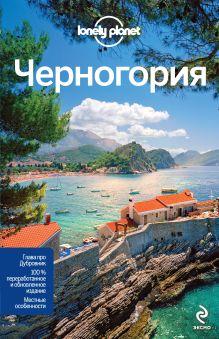 - Черногория обложка книги