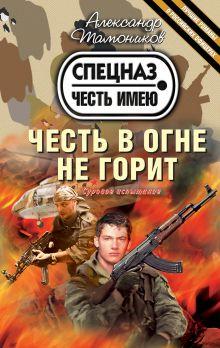 Тамоников А.А. - Честь в огне не горит обложка книги