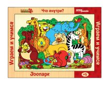 - Что внутри? Зоопарк (игра из дерева) обложка книги