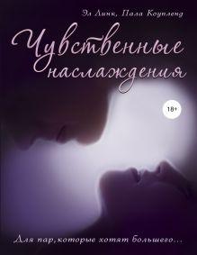 Линк Э., Коупленд П. - Чувственные наслаждения. Для пар, которые хотят большего... обложка книги