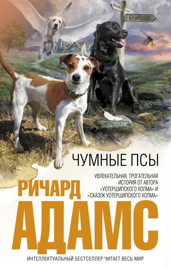 Чумные псы Адамс Р.
