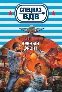 Зверев С.И. - Южный фронт обложка книги