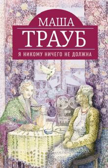 Книги Маши Трауб