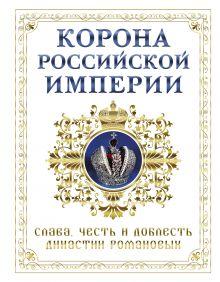 Фоменко Н. - Корона российской империи. Слава, честь и доблесть династии Романовых обложка книги