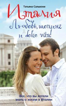 Сальвони Т. - Италия. Любовь, шопинг и dolce vita! обложка книги