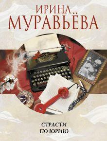 Муравьева И. - Страсти по Юрию обложка книги