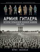 Макнаб К. - Армия Гитлера. История германской военной машины 1939 – 1945гг.' обложка книги