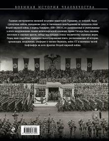 Обложка сзади Армия Гитлера. История германской военной машины 1939 – 1945гг. Крис Макнаб