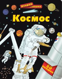 - 6+ Космос обложка книги
