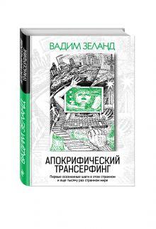 Апокрифический Трансерфинг. 3-е изд., испр. и доп. обложка книги