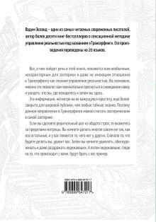 Обложка сзади Апокрифический Трансерфинг. 3-е изд., испр. и доп. Вадим Зеланд