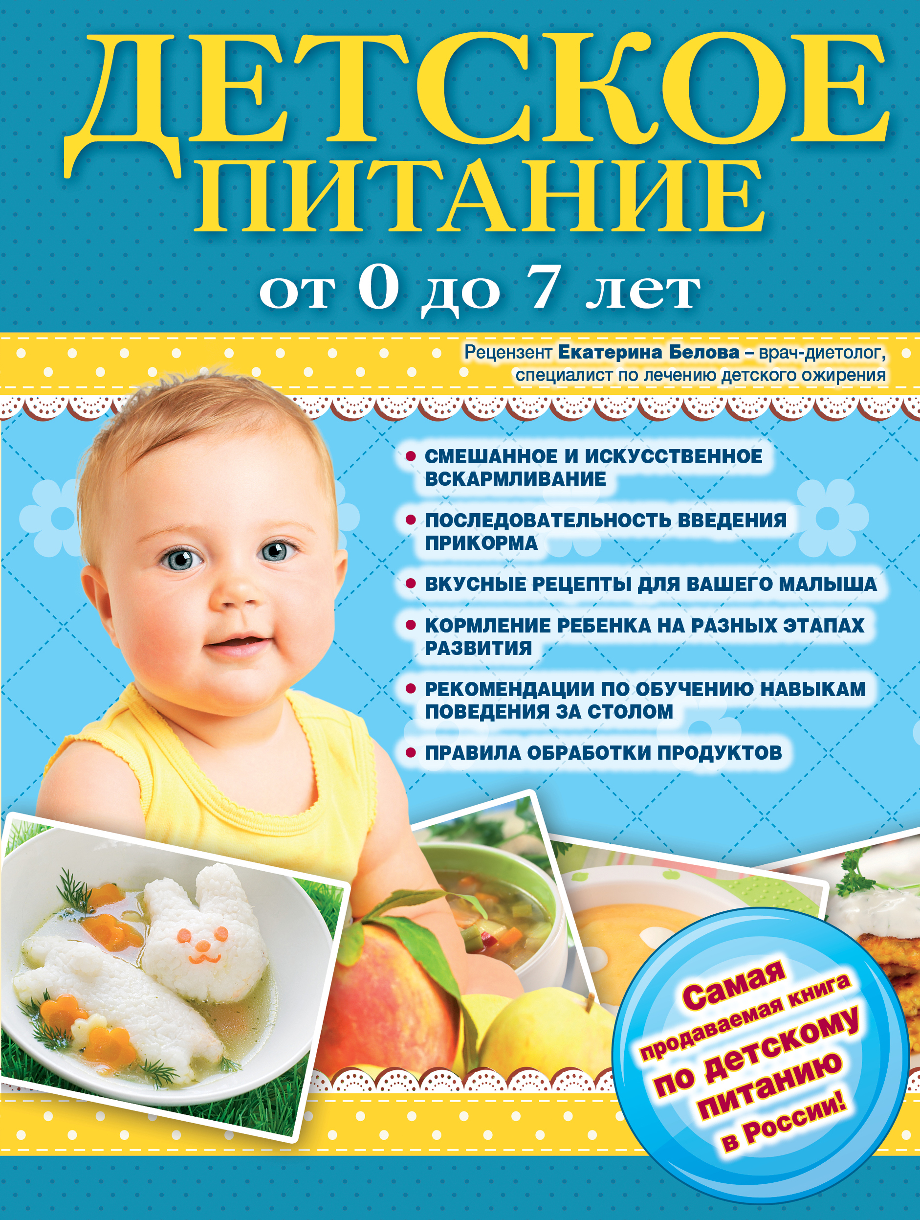 Детское питание от 0 до 7 лет (новое оформление)