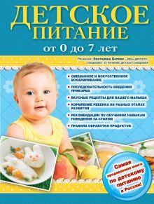 - Детское питание от 0 до 7 лет (новое оформление) обложка книги
