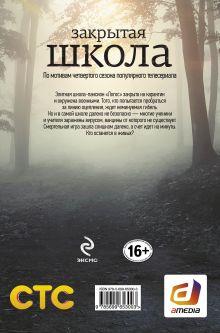 Обложка сзади Выпускной Ольга Заровнятных