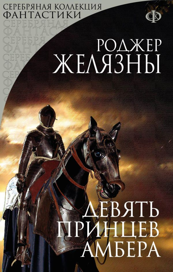 Девять принцев Амбера Желязны Р.